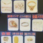 ご存じですか?ゴールディーズ大泉店では「こんなものでも買い取れれるかな?」というものを喜んで買取いたします!