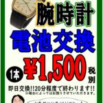 群馬県前橋市で腕時計の電池交換ならゴールディーズ前橋店!! 当日即交換できるものは1500円(税抜き)です!!