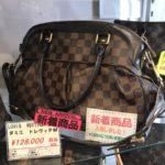 Louis Vuitton(ルイヴィトン)ダミエ トレヴィPM 7万円でお買取致しました!