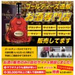 ゴールディーズ本庄店 お酒専門ECサイト開設しました!
