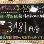 喜平ネックレス 相場Max買取企画 始まりました!! 今日の相場3481円です!