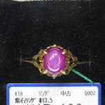 レトロ可愛い色石リング入荷いたしました☆ゴールディーズ太田店