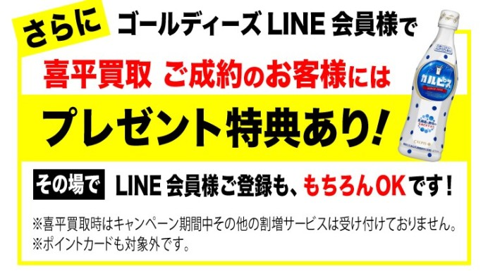 180719_web_喜平LINE買取イベント karupisu