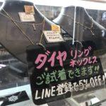 ゴールディーズ大泉店でも、割引が木曜日→水曜日になりました!金券以外の500円以上の全商品が値引き対象になります!
