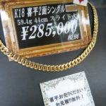 ゴールディーズ本庄店より貴金属新着商品のご案内!K18 喜平2面シングル ネックレス 59.4g 44cmが入荷しました!