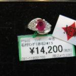 ゴールディーズ本庄店より新入荷商品のお知らせ!PT900 赤石付きリング 7.5号が入荷しました!
