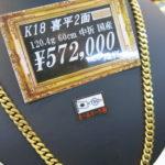 重量感のあるK18 喜平ネックレスが入荷しました!120.4g 60cm!是非一度ゴールディーズ本庄店まで!