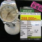 ROLEX ロレックス オイスターパーペチュアル デイト 15210 入荷しました!ゴールディーズ本庄店よりお知らせ!