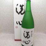 純米大吟醸「洗心」1800mlが入荷致しました☆ゴールディーズ太田店