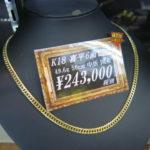 ゴールディーズ本庄店よりお得なお知らせ!K18 喜平ネックレスの価格を一部値下げしました!