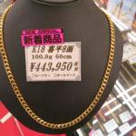 K18 喜平8面のネックレス 100g 60cmが入荷致しました!100g以上のネックレス、重いネックレスをお探しの方!必見!!