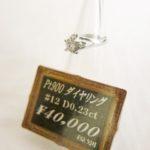 ★商品紹介★Pt900 ダイヤリング #12 D0.23ct !!