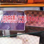 ★★ルイヴィトン 長財布買取り大募集中!!ゴールディーズ大泉店★★