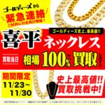 お急ぎください!!期間限定!!喜平ネックレスを相場100%で買取中です!11/23~11/30まで!