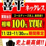 期間限定!喜平ネックレスを相場100%買取致します!11/23~11/30まで!