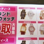 レディース時計を売るならゴールディーズ大泉店にお越しくださいませ☆買取大募集です