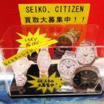 ゴールディーズ大泉店ではSEIKO(セイコー)CITIZEN(シチズン)の時計を高価買取しています!!