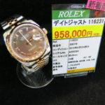 ROLEX ロレックス デイトジャスト 116231 ブラックシェル文字盤入荷しました!ゴールディーズ本庄店にて販売中!