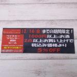 本庄店だけの限定企画!ゴールディーズ本庄店では12/14(金)までの期間限定でお酒が安くゲット出来ちゃいます!