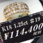 【ダイヤモンド】K18 ダイヤ 1.25ct リング 新入荷☆ゴールディーズ太田店