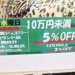 店内商品を買うなら水曜日がお得です!商品5%OFFで購入できます!ゴールディーズ大泉店