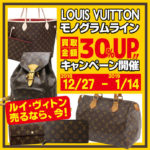 LOUIS VUITTON ルイ・ヴィトン モノグラムライン 買取金額30%UP!!1/14まで!!