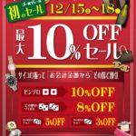 12/19(水)まで、クリスマスセールを開催中!最大で10%OFFと大変お買い得です!