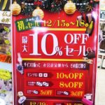 12/15~19の間クリスマスキャンペーンが始まります!!ゴールディーズ大泉店