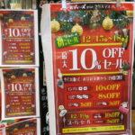 ☆期間限定セール☆12/15~12/19の間、最大で10%OFF!!