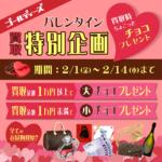 バレンタイン特別企画始まります!!ゴールディーズ大泉店