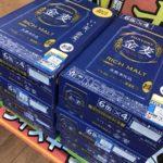 金麦ケース(350ml×24本)が大量入荷しました!ゴールディーズ太田店