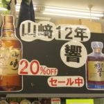 サントリー山崎12年シングルモルト、サントリー山崎12年ピュアモルト数量限定で特別割引価格で販売中!!国産ウイスキーの販売しています !!