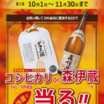 【抽選で当たる!】コシヒカリ・森伊蔵どちらかをプレゼント