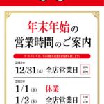 2019→2020年、年末年始の営業時間のお知らせです