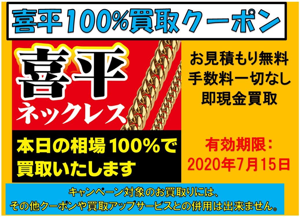喜平相場100%買取キャンペーン ゴールディーズ前橋店