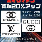 【ルイヴィトン/Louis Vuitton】【シャネル/CHANEL】【グッチ/GUCCI】 3ブランド限定 買取20%アップキャンペーン開催中!