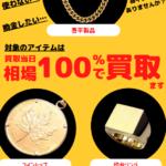 今季最後の金買取強化(喜平・印台リング・コイントップ)キャンペーン実施中です
