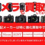 ゴールディーズ太田店ではカメラも買取しております!